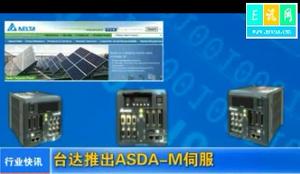台达推出ASDA-M伺服控制器