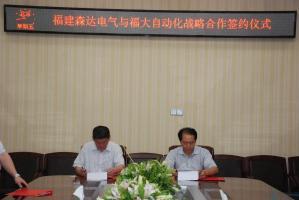 2012年6月29日福大自动化与森达电气的战略合作签约仪式