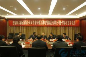 法国PMS公司与安徽江淮电缆达成战略合作协议