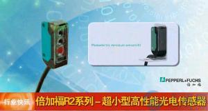 倍加福R2系列 - 超小型高性能光电传感器
