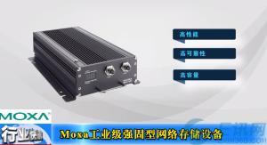 Moxa工业级强固型网络存储设备