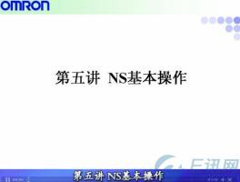 欧姆龙NS触摸屏培训视频:第五讲 NS基础操作