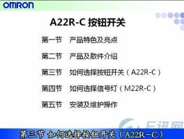 欧姆龙培训教程系列:A22-C按钮开关