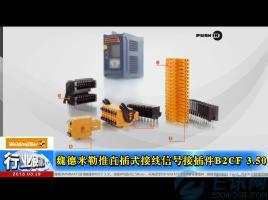 魏德米勒推直插式接线信号接插件B2CF 3.50