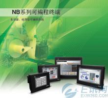欧姆龙PLC编程软件可编程终端NB系列产品样本