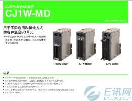 欧姆龙PLC编程软件CJ1W-MD系列产品样本