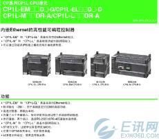 欧姆龙PLC编程软件CP1L系列产品样本