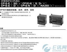 欧姆龙PLC编程软件CP1E系列产品样本