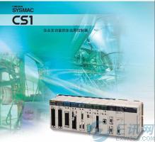 欧姆龙PLC编程软件CS1系列产品样本