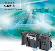 欧姆龙PLC编程软件CJ2系列产品样本