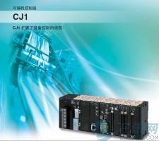 欧姆龙PLC编程软件CJ1系列产品样本