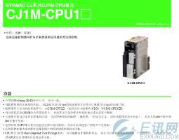 欧姆龙PLC编程软件CJ1M-CPU1系列产品样本
