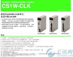 欧姆龙PLC编程软件CS1W-CLK系列产品样本