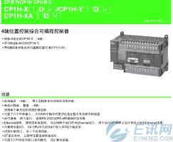 欧姆龙PLC编程软件CP1H系列产品样本