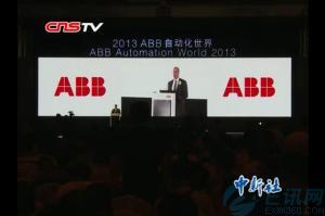 2013 ABB自动化世界视频报道