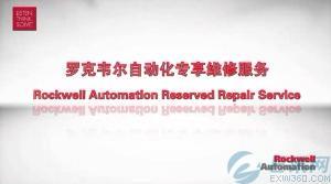 罗克韦尔自动化专享维修服务