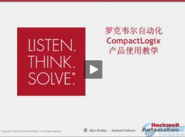 罗克韦尔自动化CompactLogix产品使用教学第五讲