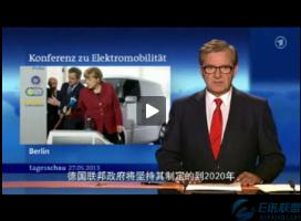 """德国《每日新闻联播》报道""""电动汽车研讨会"""""""