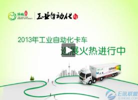 """2013施耐德电气""""能效中国行-工业自动化卡车""""首站盛况"""