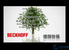 德国倍福自动化有限公司宣传片