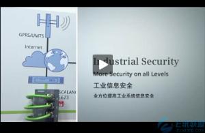 全方位提高工业系统信息安全
