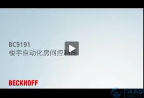 楼宇自动化房间控制器:倍福BC9191控制器