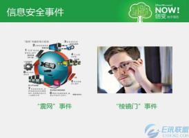 施耐德电气与众不同的工业信息安全思维方式