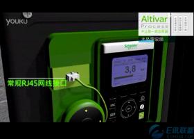 施耐德电气ATV御程-水行业虚拟工厂