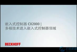 多核技术进入嵌入式控制器领域:倍福CX2000控制器