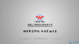 中国高精密之上润公司简介