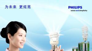 飞利浦照明为您提供最大的节能效率