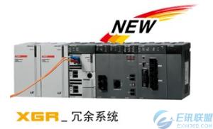 LS产电 XGR冗余PLC