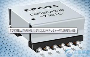 TDK推出功能强大的以太网PoE++电源变压器
